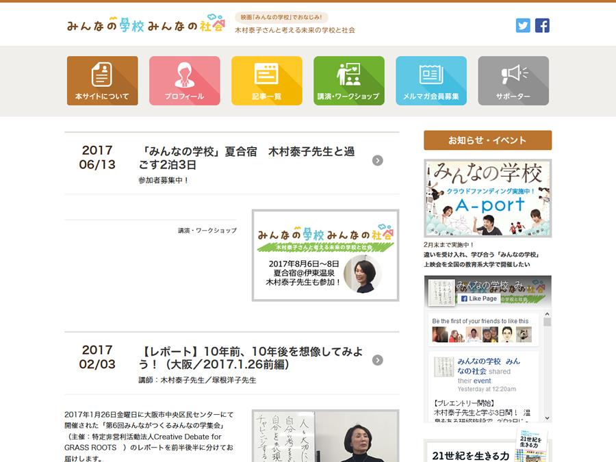 みんなの学校みんなの社会 – 木村泰子さんと考える未来の学校と社会