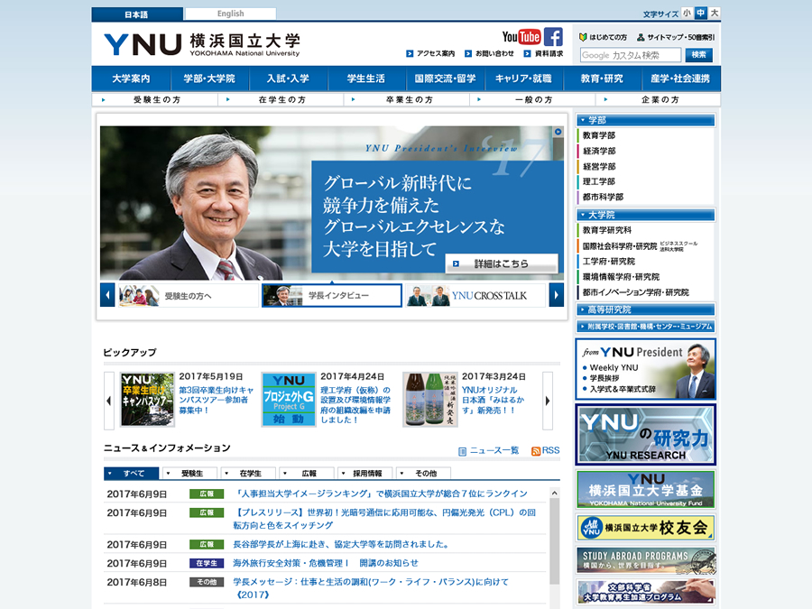 横浜国立大学 公式サイト