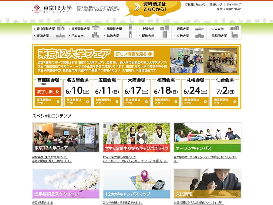 東京12大学 – どこまでも限りなく、どこまでも自由に。思いっきり学ぶ、私のキャンパスライフ –