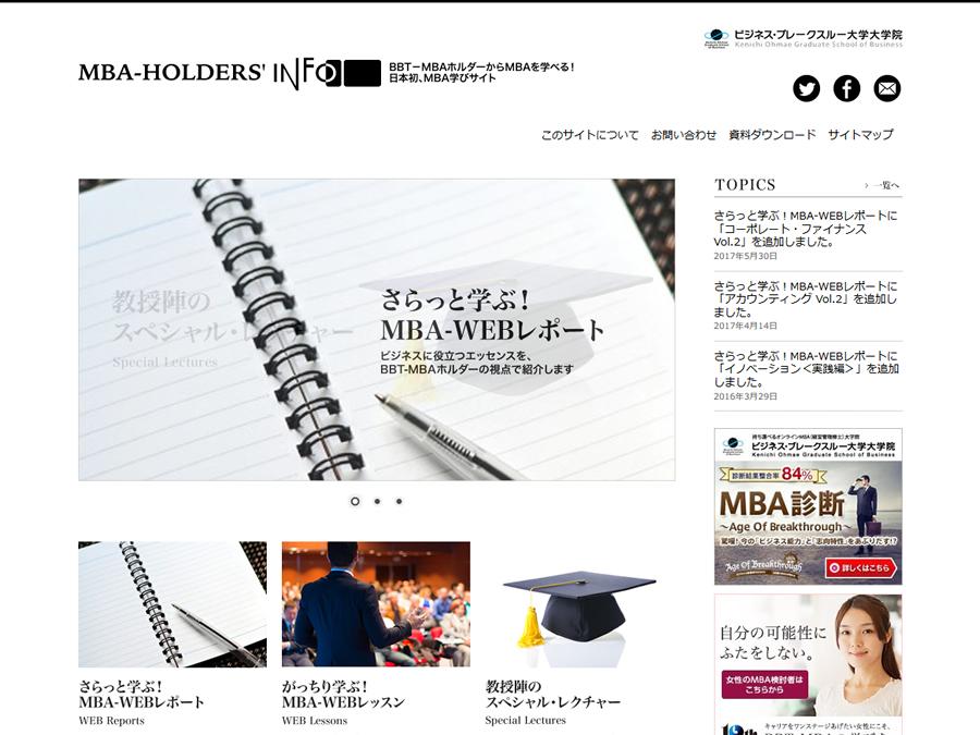 MBA HOLDERS' INFO BBT-MBAホルダーからMBAを学べる! 日本初、MBA学びサイト