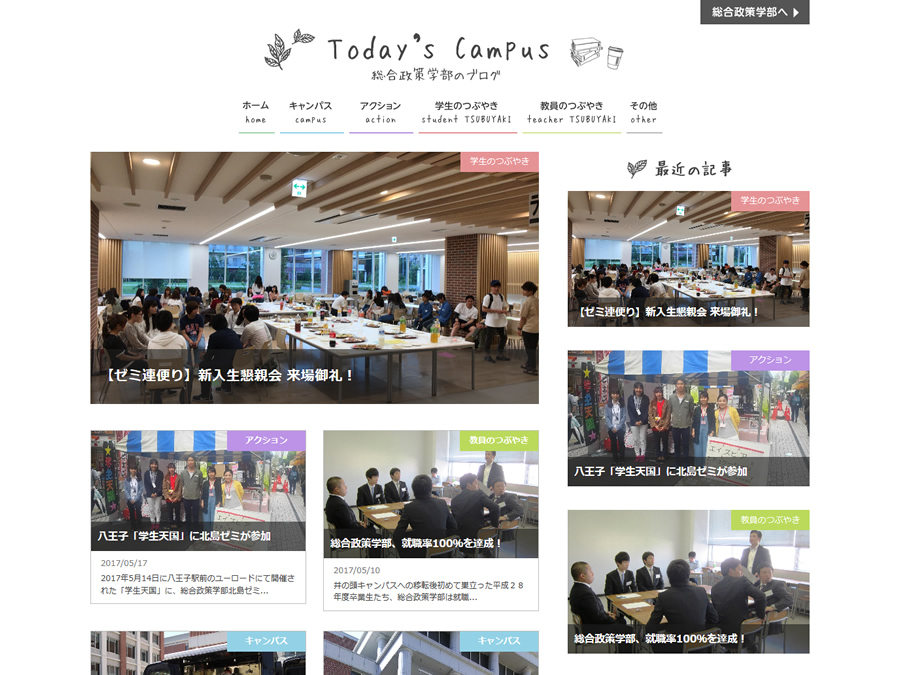 Today's Campus 総合政策学部のブログ