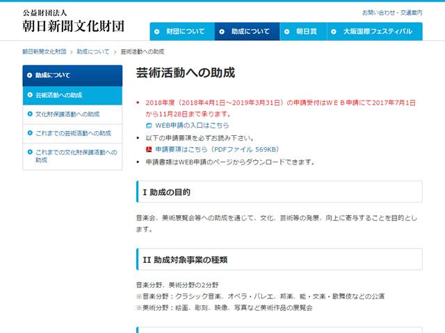公益財団法人 朝日新聞文化財団