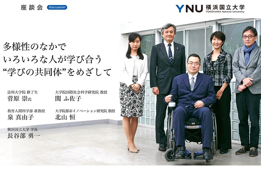 学長座談会 – 横浜国立大学