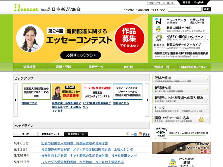 日本新聞協会