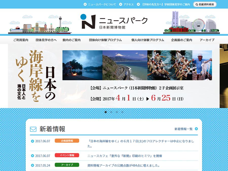 ニュースパーク(日本新聞博物館)