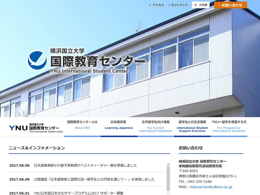 横浜国立大学 国際教育センター
