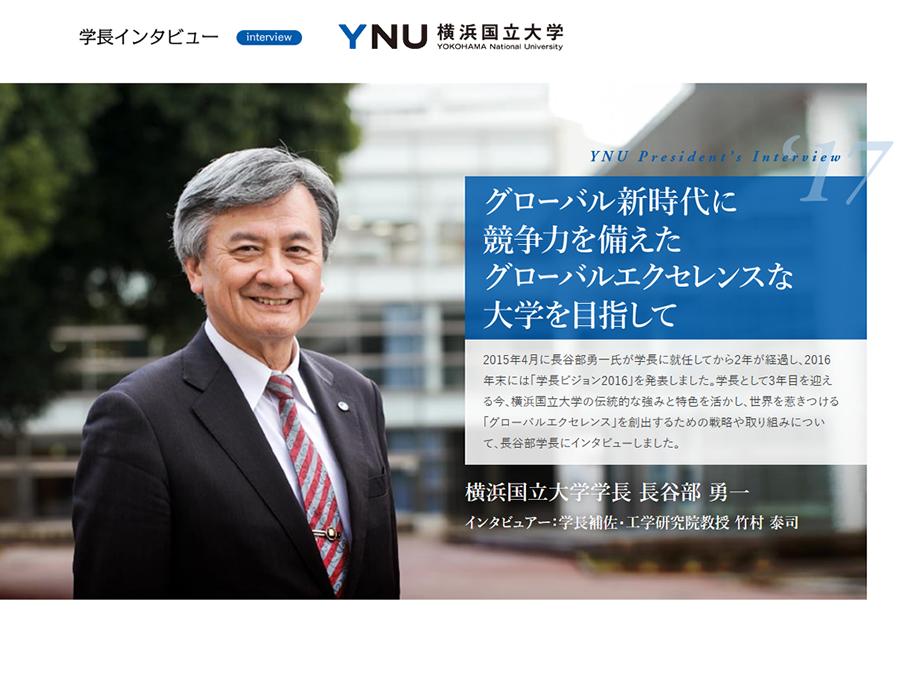 学長インタビュー2017 – 横浜国立大学