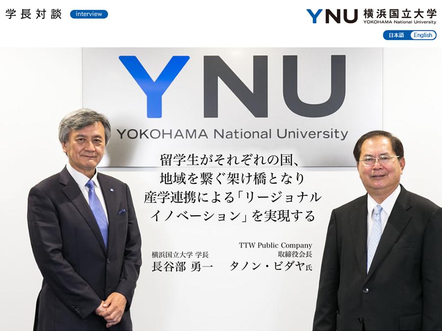 学長対談 – 横浜国立大学