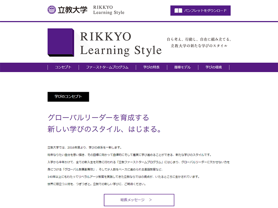Rikkyo Learning Style