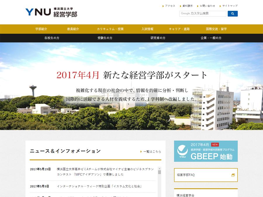 横浜国立大学 経営学部