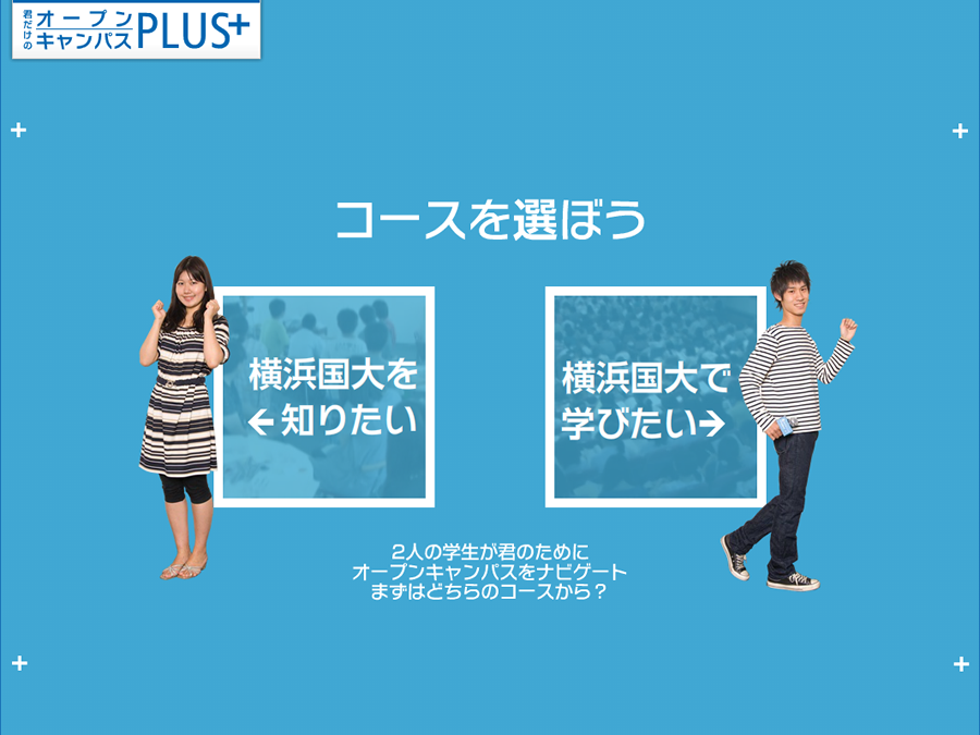 横浜国立大学 君だけのオープンキャンパスplus