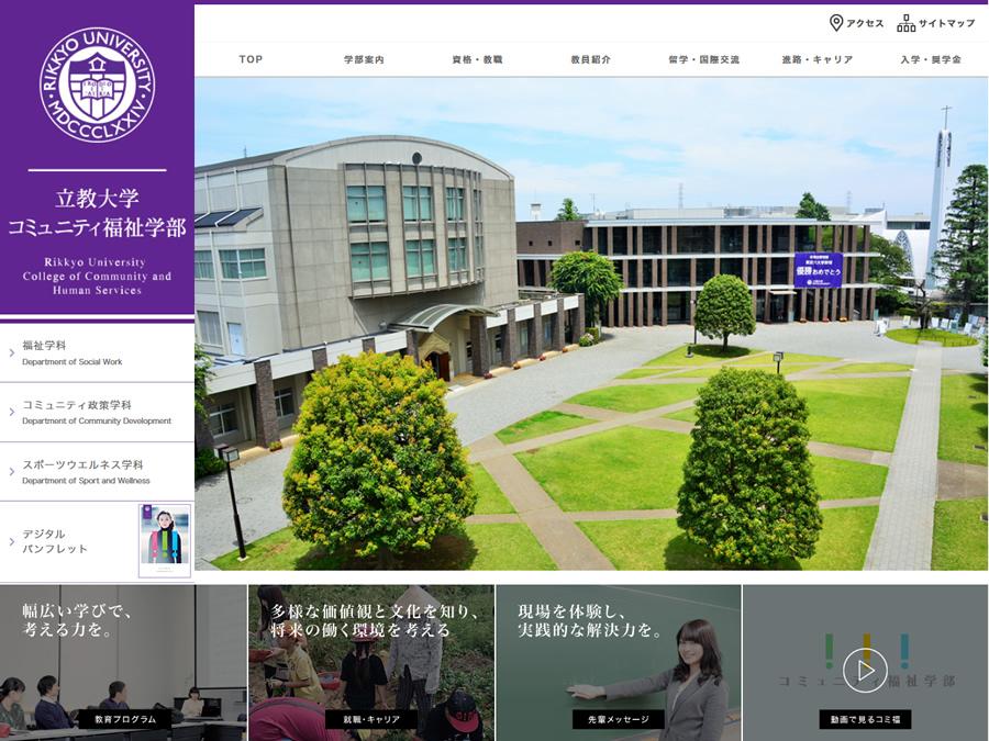 立教大学 コミュニティ福祉学部
